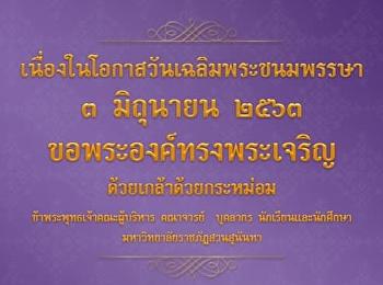 3 มิถุนายน วันเฉลิมพระชนมพรรษา สมเด็จพระนางเจ้าสุทิดา พัชรสุธาพิมลลักษณ พระบรมราชินี  ขอพระองค์ทรงพระเจริญ